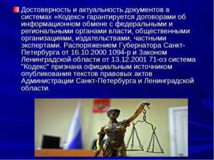 Достоверность и актуальность документов в системах «Кодекс» гарантируется дог