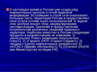 В настоящее время в России уже создан ряд компьютерных центров и сетей правов