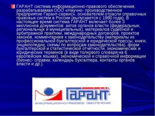 ГАРАНТ система информационно-правового обеспечения, разрабатываемая ООО «Науч