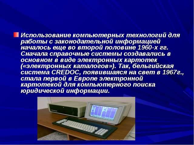 Использование компьютерных технологий для работы с законодательной информацие...