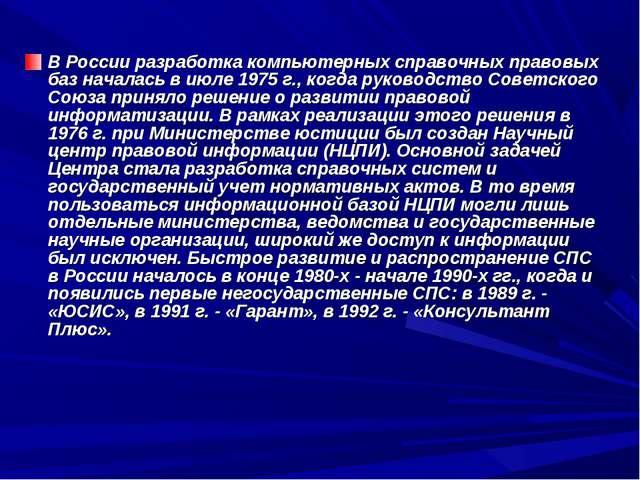 В России разработка компьютерных справочных правовых баз началась в июле 1975...