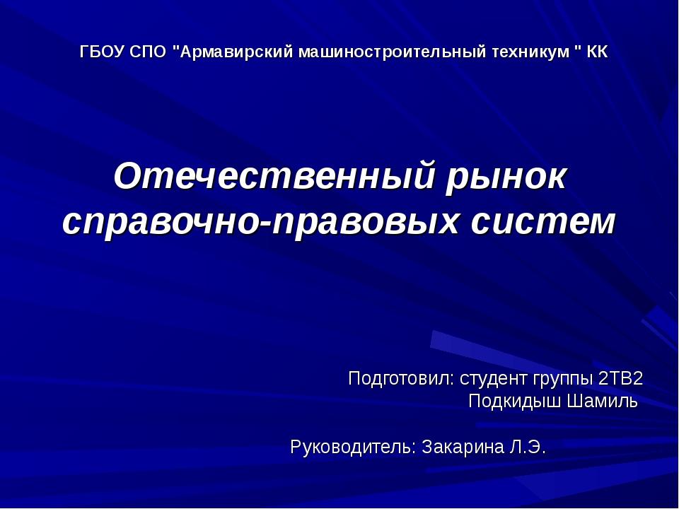 """ГБОУ СПО """"Армавирский машиностроительный техникум """" КК Отечественный рынок..."""