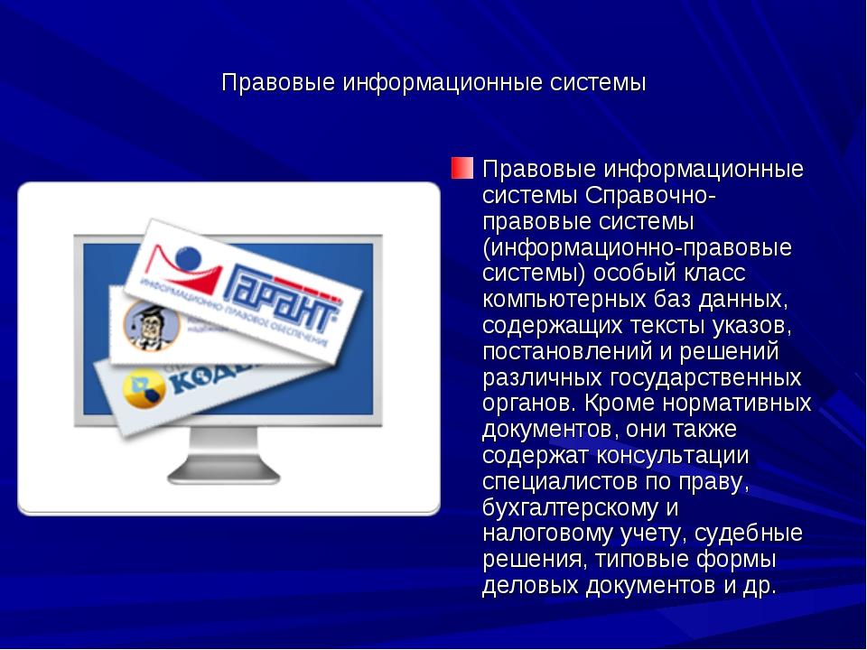 Правовые информационные системы Правовые информационные системы Справочно-пра...
