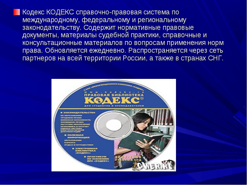 Кодекс КОДЕКС справочно-правовая система по международному, федеральному и ре...