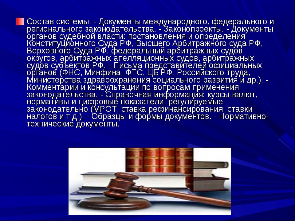 Состав системы: - Документы международного, федерального и регионального зако...