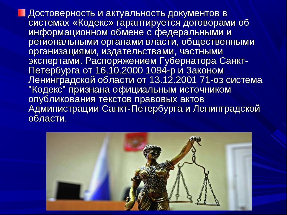 Достоверность и актуальность документов в системах «Кодекс» гарантируется дог...