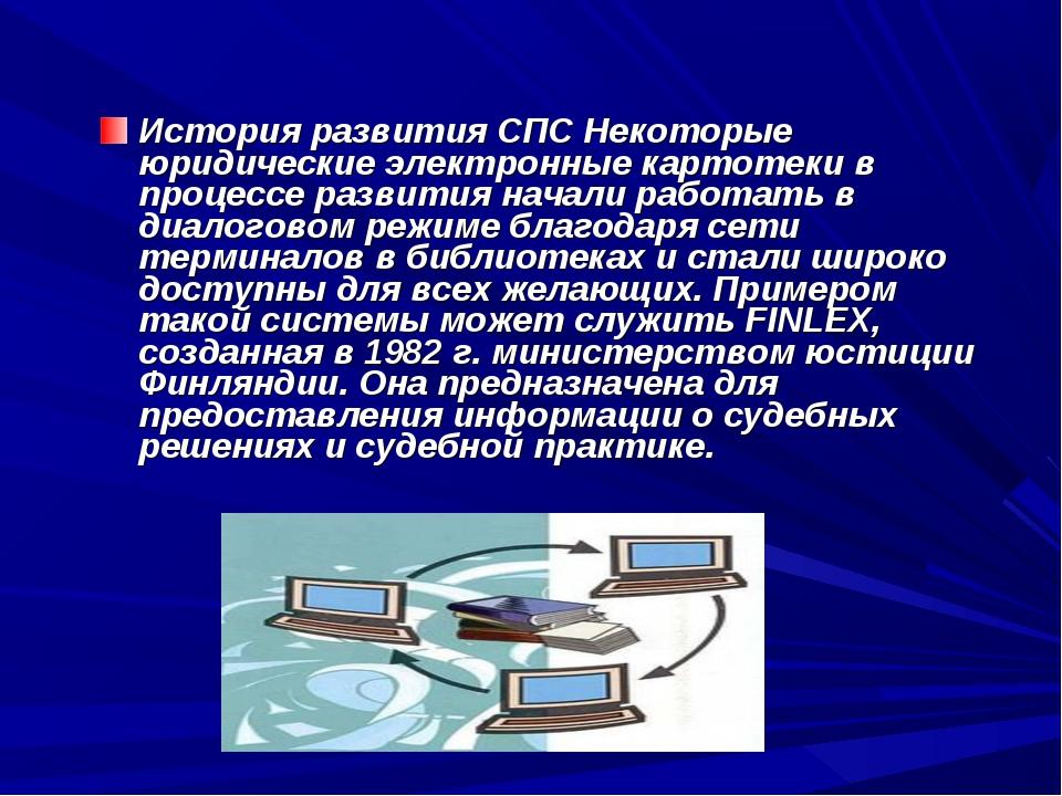 История развития СПС Некоторые юридические электронные картотеки в процессе р...