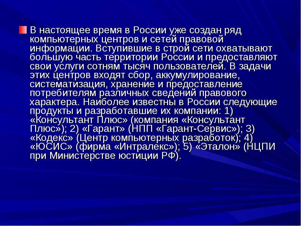 В настоящее время в России уже создан ряд компьютерных центров и сетей правов...