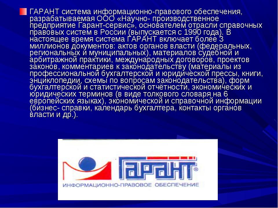 ГАРАНТ система информационно-правового обеспечения, разрабатываемая ООО «Науч...