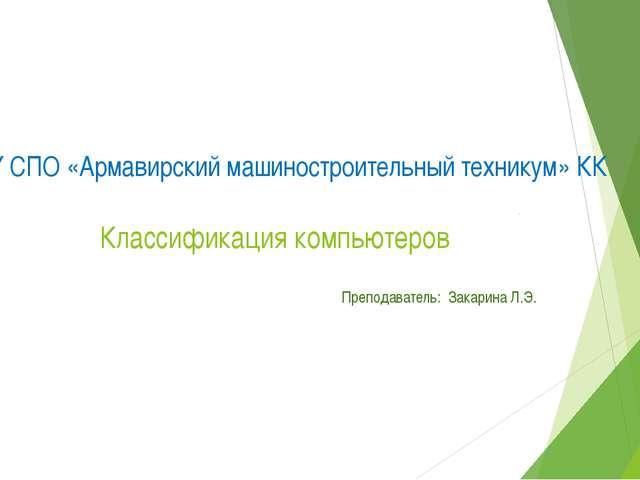 ГБОУ СПО «Армавирский машиностроительный техникум» КК Классификация компьюте...