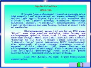 Бердібек Соқпақбаев (1924-1991) 15 қазанда Алматы облысының Нарынқол ауылы