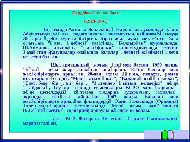 Бердібек Соқпақбаев (1924-1991) 15 қазанда Алматы облысының Нарынқол ауылы...