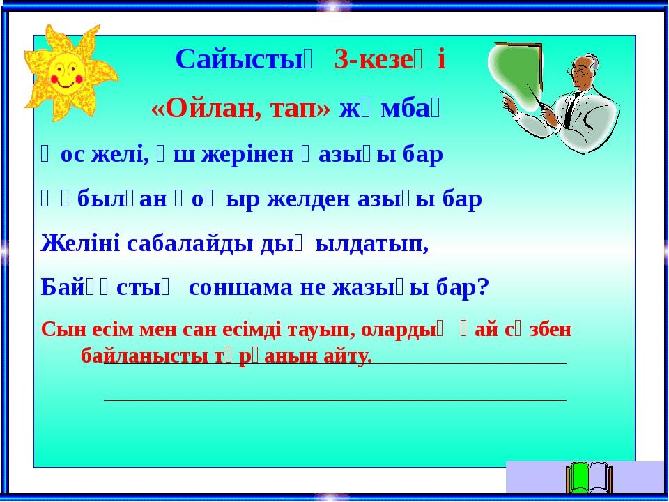 Сайыстың 3-кезеңі «Ойлан, тап» жұмбақ Қос желі, үш жерінен қазығы бар Құбылғ...