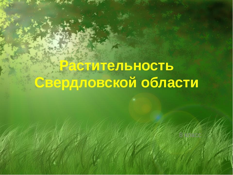 Растительность Свердловской области 8 класс