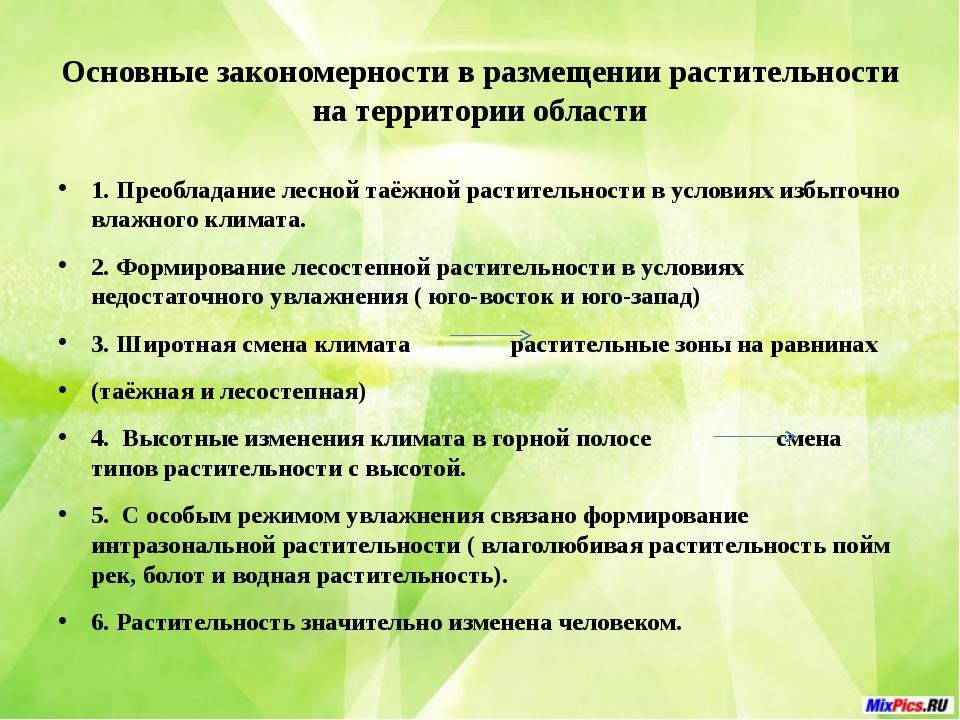 Основные закономерности в размещении растительности на территории области 1....