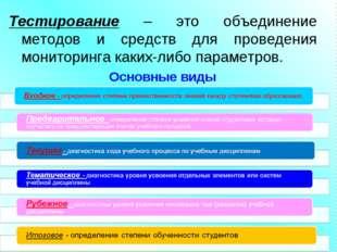 Тестирование – это объединение методов и средств для проведения мониторинга к