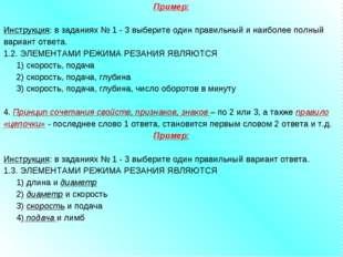 Пример: Инструкция: в заданиях № 1 - 3 выберите один правильный и наиболее по