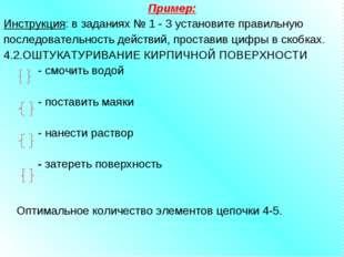 Пример: Инструкция: в заданиях № 1 - 3 установите правильную последовательнос