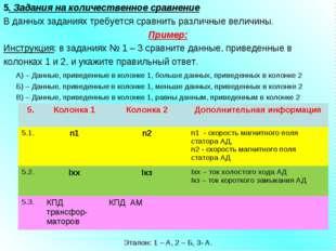 5. Задания на количественное сравнение В данных заданиях требуется сравнить р