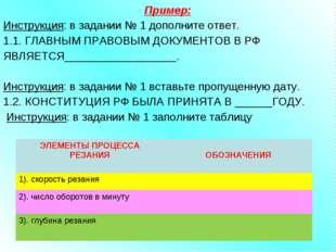 Пример: Инструкция: в задании № 1 дополните ответ. 1.1. ГЛАВНЫМ ПРАВОВЫМ ДОКУ