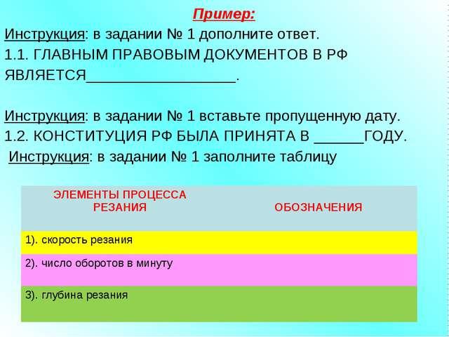 Пример: Инструкция: в задании № 1 дополните ответ. 1.1. ГЛАВНЫМ ПРАВОВЫМ ДОКУ...