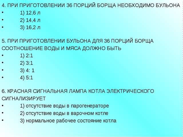 4. ПРИ ПРИГОТОВЛЕНИИ 36 ПОРЦИЙ БОРЩА НЕОБХОДИМО БУЛЬОНА 1) 12,6 л 2) 14,4 л...