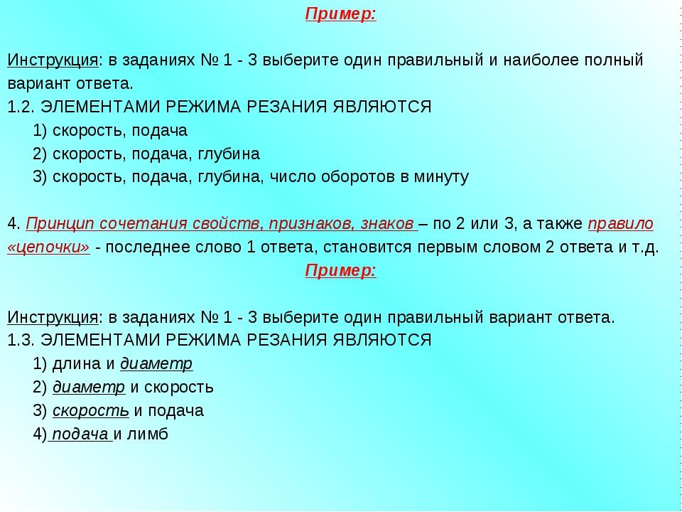 Пример: Инструкция: в заданиях № 1 - 3 выберите один правильный и наиболее по...