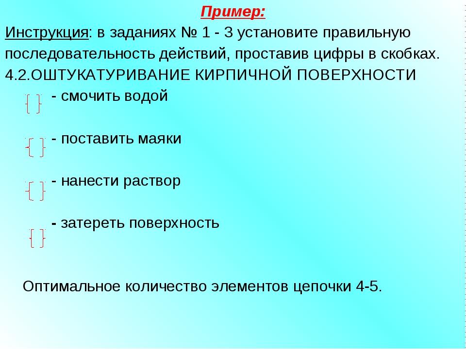 Пример: Инструкция: в заданиях № 1 - 3 установите правильную последовательнос...