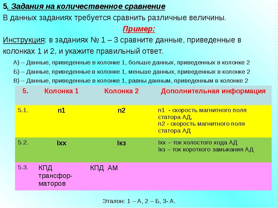 5. Задания на количественное сравнение В данных заданиях требуется сравнить р...