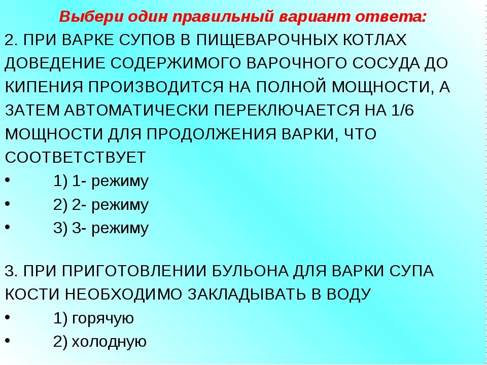Выбери один правильный вариант ответа: 2. ПРИ ВАРКЕ СУПОВ В ПИЩЕВАРОЧНЫХ КОТЛ...
