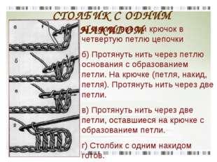 СТОЛБИК С ОДНИМ НАКИДОМ а) Накид, ввести крючок в четвертую петлю цепочки б)