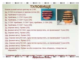 ТУЛОВИЩЕ Вяжем рыжей нитью цепочку из 2 ВП. 1р. 6 СБН во вторую от крючка пет