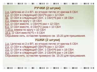 РУЧКИ (2 штуки) 1 р. Цепочка из 2-х ВП, во вторую петлю от крючка 6 СБН 2 р