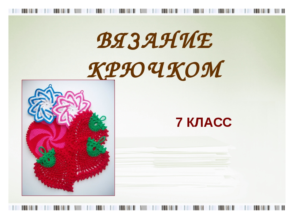 ВЯЗАНИЕ КРЮЧКОМ 7 КЛАСС