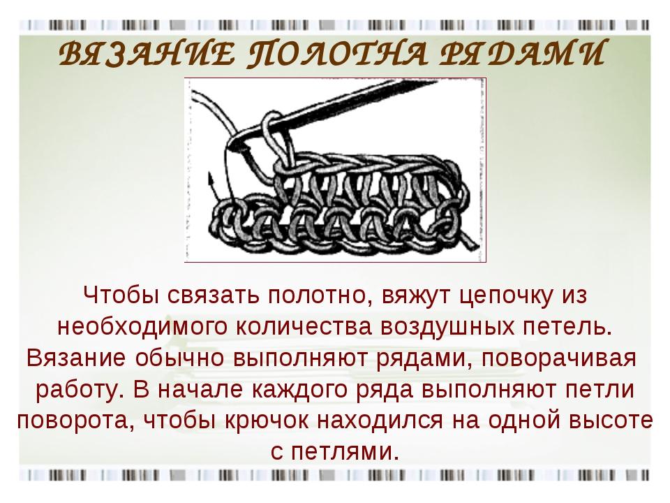ВЯЗАНИЕ ПОЛОТНА РЯДАМИ Чтобы связать полотно, вяжут цепочку из необходимого к...