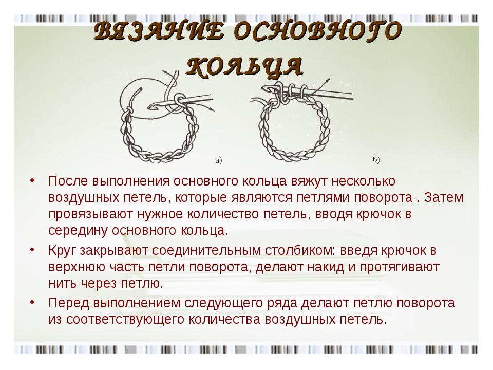 Крючком как сделать кольцо