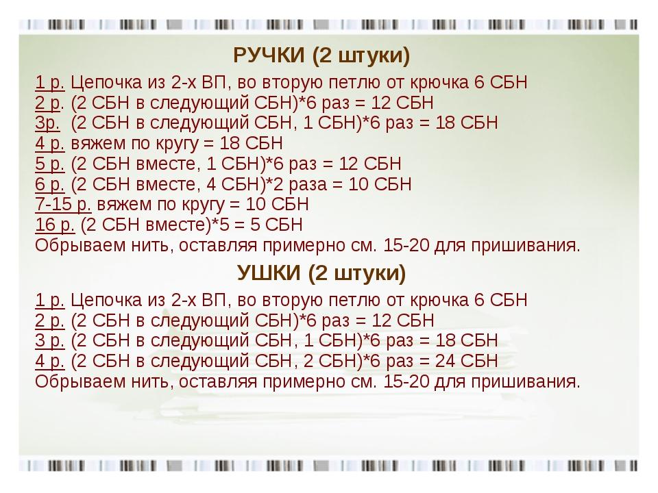 РУЧКИ (2 штуки) 1 р. Цепочка из 2-х ВП, во вторую петлю от крючка 6 СБН 2 р...