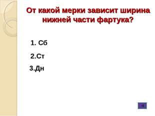 От какой мерки зависит ширина нижней части фартука? 1. Сб 2.Ст 3.Дн