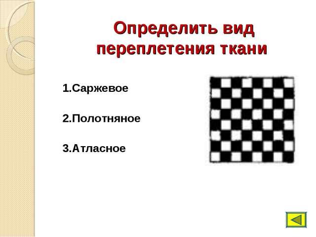 Определить вид переплетения ткани 1.Саржевое 2.Полотняное 3.Атласное