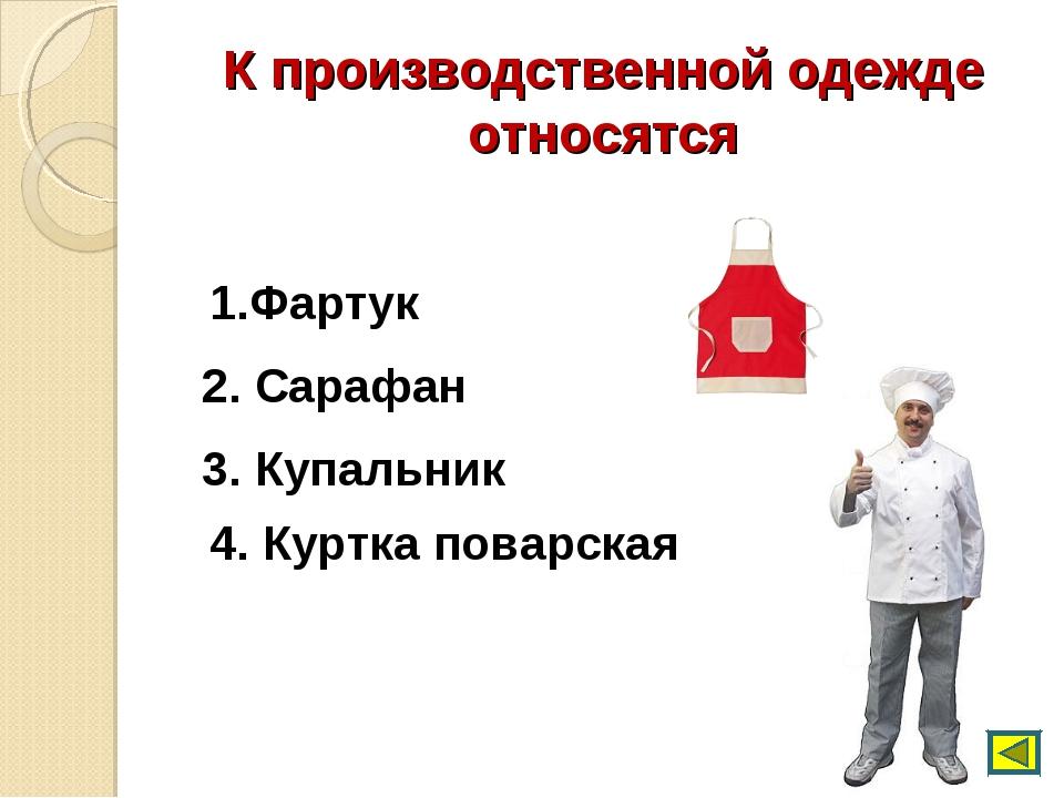 К производственной одежде относятся 1.Фартук 2. Сарафан 3. Купальник 4. Куртк...