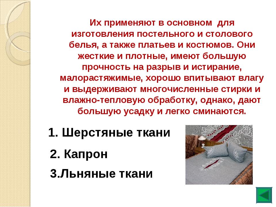 Их применяют в основном для изготовления постельного и столового белья, а та...