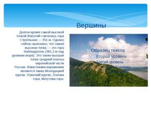 Долгое время самой высокой точкой Жигулей считалась гора Стре́льная— 351м.