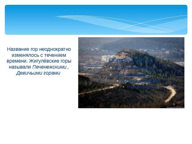 Название гор неоднократно изменялось с течением времени. Жигулёвские горы на...