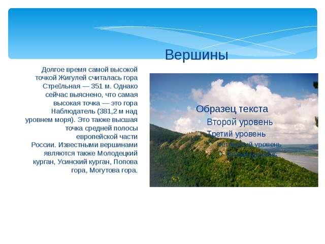 Долгое время самой высокой точкой Жигулей считалась гора Стре́льная— 351м....