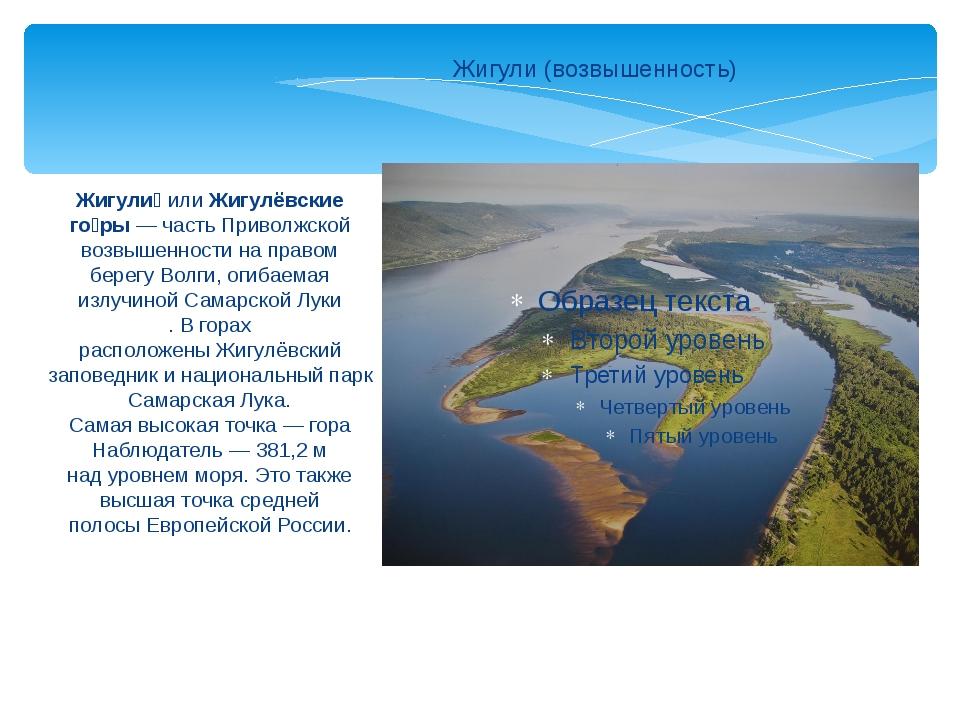 Жигули (возвышенность) Жигули́илиЖигулёвские го́ры— частьПриволжской возв...