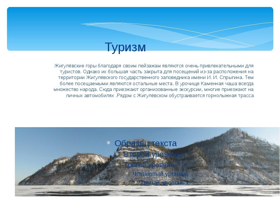 Жигулёвские горы благодаря своим пейзажам являются очень привлекательными для...