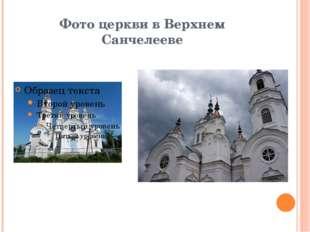 Фото церкви в Верхнем Санчелееве