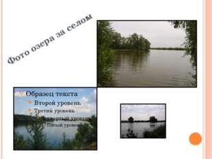 Фото озера за селом