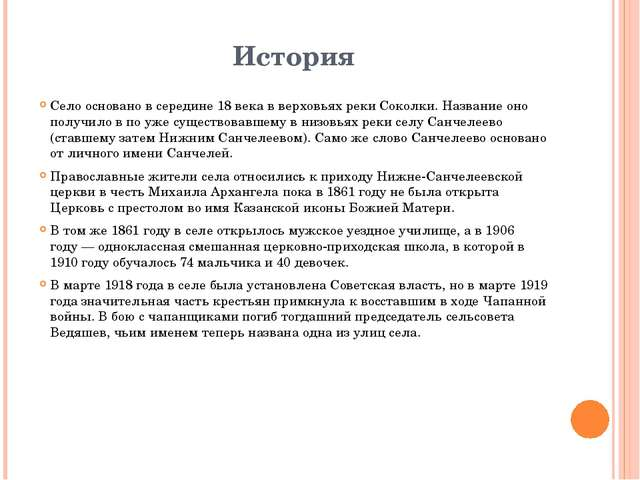 История Село основано в середине 18 века в верховьях реки Соколки. Название о...