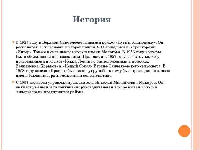 История В 1929 году в Верхнем Санчелееве появился колхоз «Путь к социализму»....